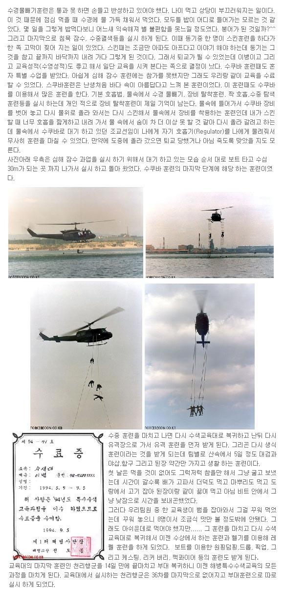 해병대 수색교육 5.jpg
