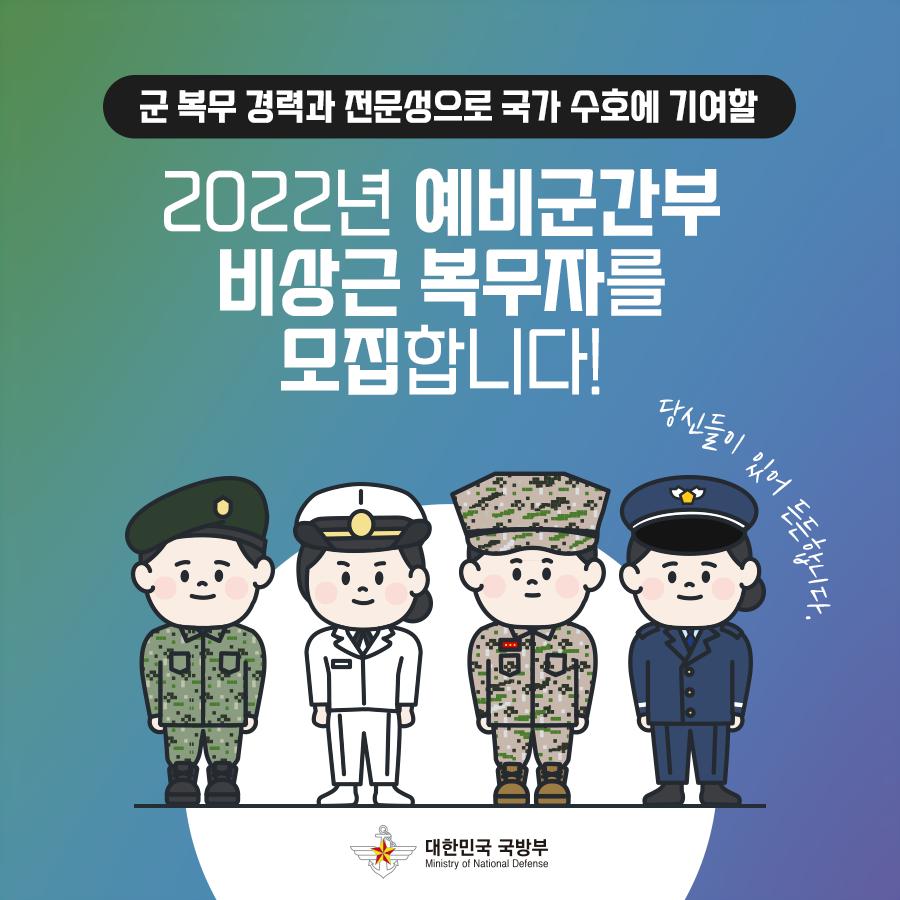 예비군간부 비상근 복무자 모집 1.png