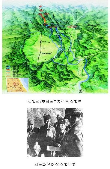 해병대 김일성 모택동.jpg